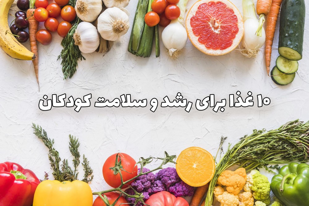 10 غذا برای رشد و سلامت کودکان